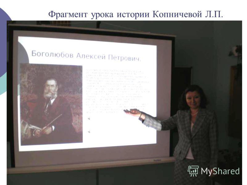 Фрагмент урока истории Копничевой Л.П.