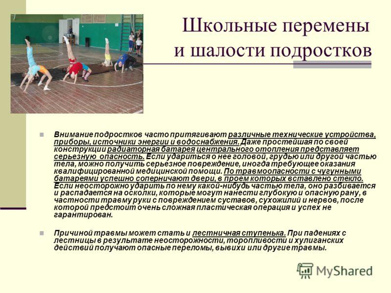 Инструкция По Профилактике Детского Травматизма Несчастных Случаев