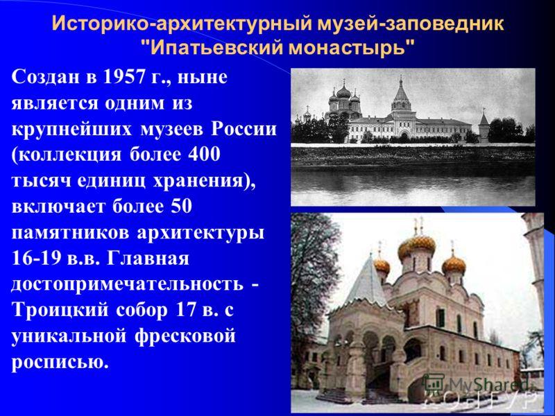 Создан в 1957 г., ныне является одним из крупнейших музеев России (коллекция более 400 тысяч единиц хранения), включает более 50 памятников архитектуры 16-19 в.в. Главная достопримечательность - Троицкий собор 17 в. с уникальной фресковой росписью. И
