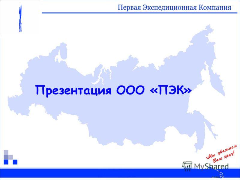 Презентация ООО «ПЭК»