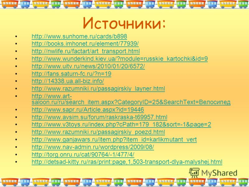 Источники: http://www.sunhome.ru/cards/b898 http://books.imhonet.ru/element/77939/ http://nwlife.ru/factart/art_transport.html http://www.wunderkind.kiev.ua/?module=russkie_kartochki&id=9 http://www.uitv.ru/news/2010/01/20/6572/ http://fans.saturn-fc
