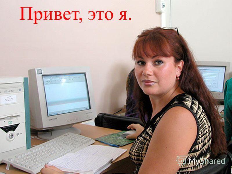 Учитель начальных классов сш 16 п.Тайга, Дальнегорского района, Приморского края