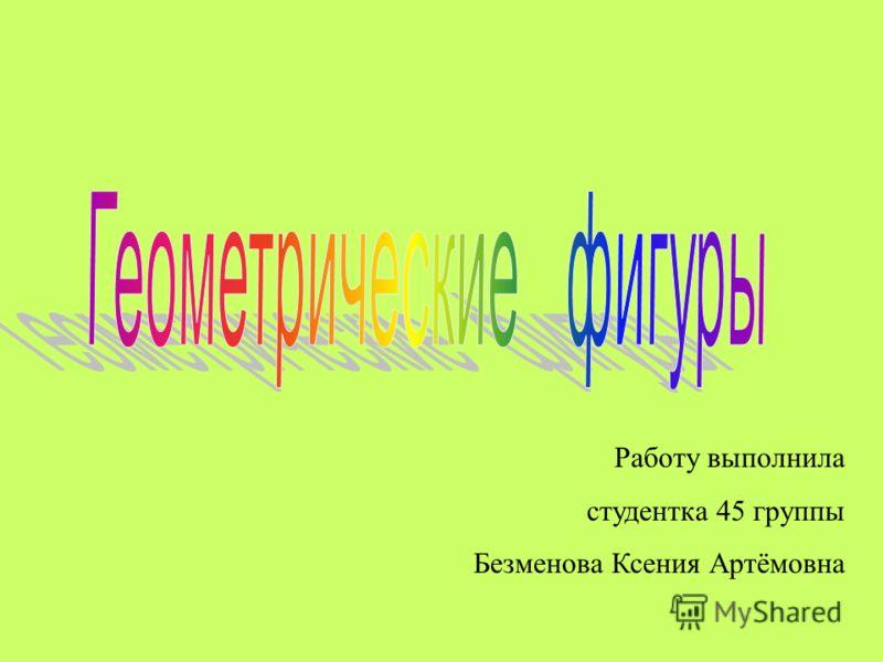 Работу выполнила студентка 45 группы Безменова Ксения Артёмовна