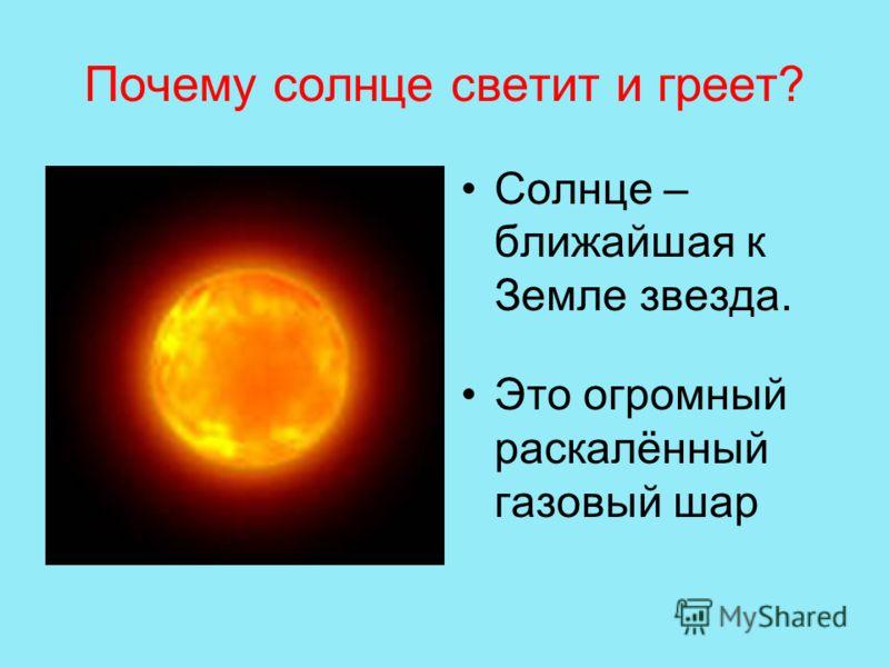 Почему мы видим солнце маленьким кругом?