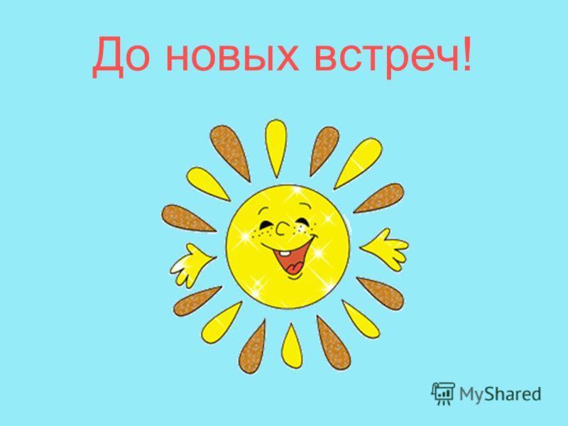 Почему солнце светит и греет? Солнце – ближайшая к Земле звезда. Это огромный раскалённый газовый шар