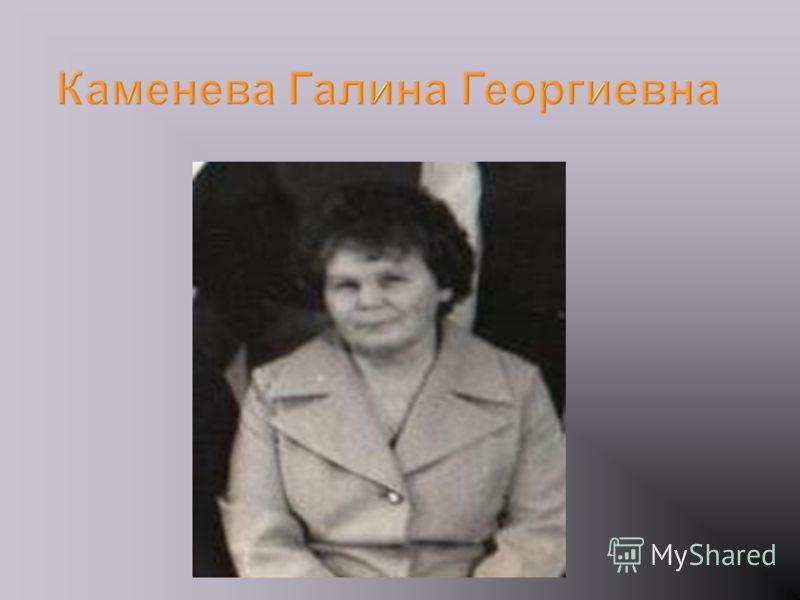 Каменева Галина Георгиевна