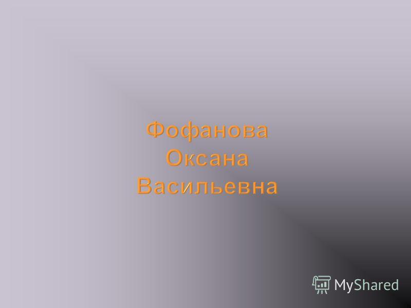 Фофанова Оксана Васильевна