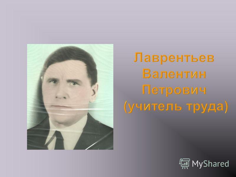 Лаврентьев Валентин Петрович (учитель труда)
