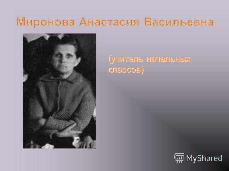 (учитель начальных классов) Миронова Анастасия Васильевна