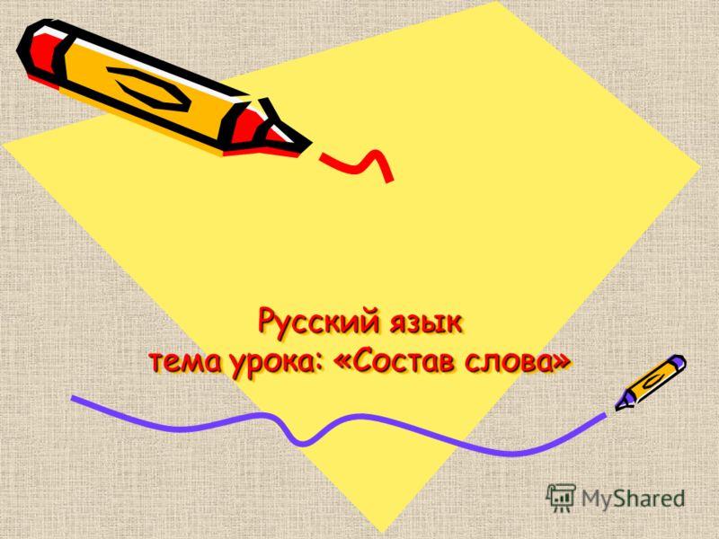 Русский язык тема урока: «Состав слова»