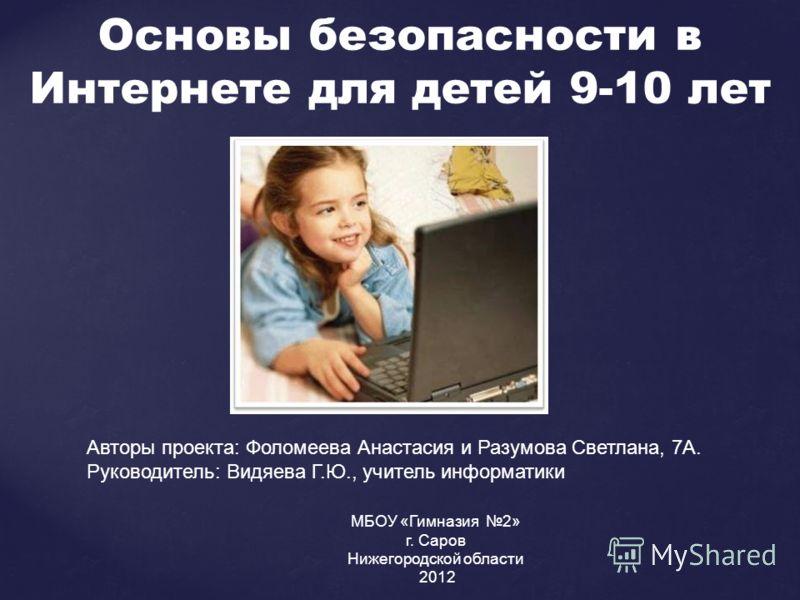 знакомства для детей 9 10 лет без регистрации