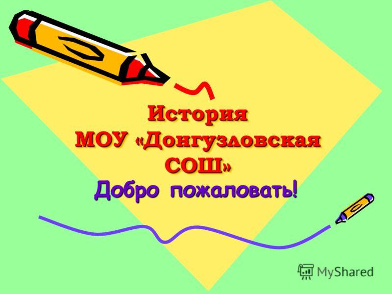 История МОУ «Донгузловская СОШ» Добро пожаловать!