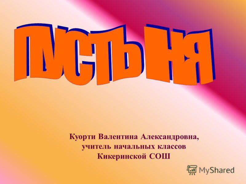 Куорти Валентина Александровна, учитель начальных классов Кикеринской СОШ