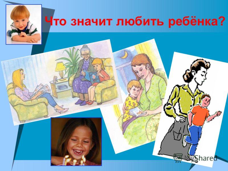 Что значит любить ребёнка?