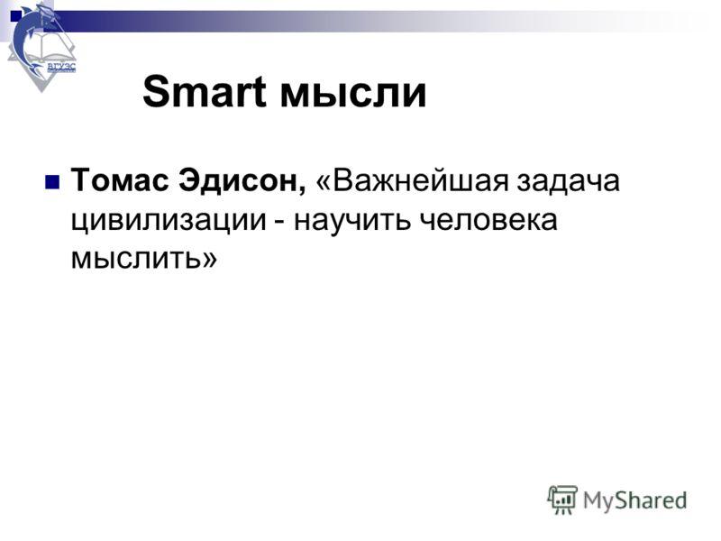 Smart мысли Томас Эдисон, «Важнейшая задача цивилизации - научить человека мыслить»