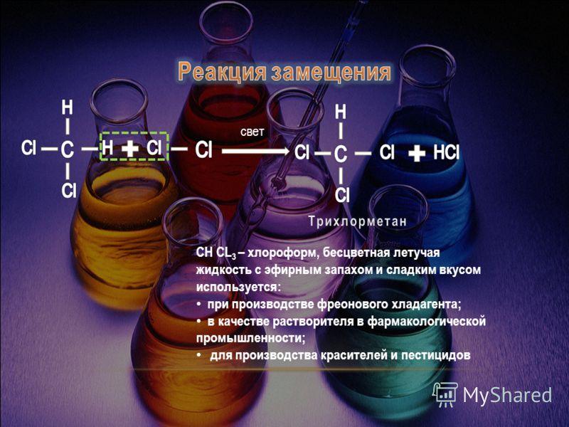 свет СН CL 3 – хлороформ, бесцветная летучая жидкость с эфирным запахом и сладким вкусом используется: при производстве фреонового хладагента; в качестве растворителя в фармакологической промышленности; для производства красителей и пестицидов