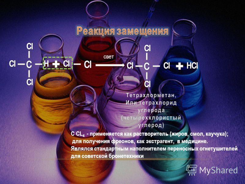 свет С CL 4 - применяется как растворитель (жиров, смол, каучука); для получения фреонов, как экстрагент, в медицине. Являлся стандартным наполнителем переносных огнетушителей для советской бронетехники