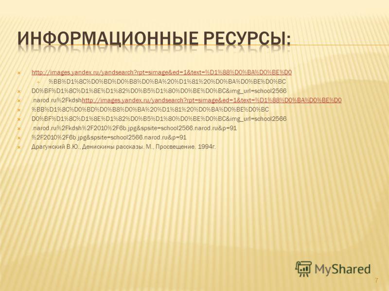 http://images.yandex.ru/yandsearch?rpt=simage&ed=1&text=%D1%88%D0%BA%D0%BE%D0 %BB%D1%8C%D0%BD%D0%B8%D0%BA%20%D1%81%20%D0%BA%D0%BE%D0%BC D0%BF%D1%8C%D1%8E%D1%82%D0%B5%D1%80%D0%BE%D0%BC&img_url=school2566.narod.ru%2Fkdshhttp://images.yandex.ru/yandsear