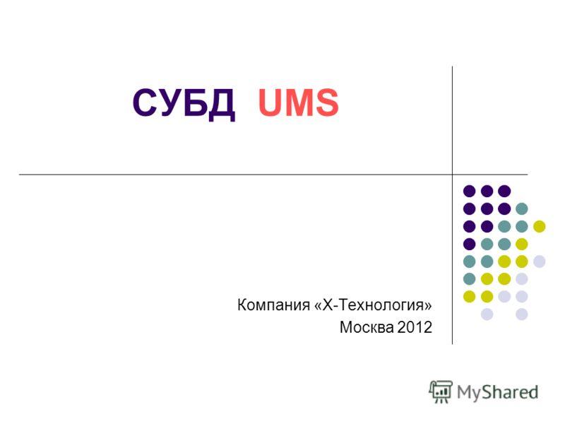 1 СУБД UMS Компания «Х-Технология» Москва 2012