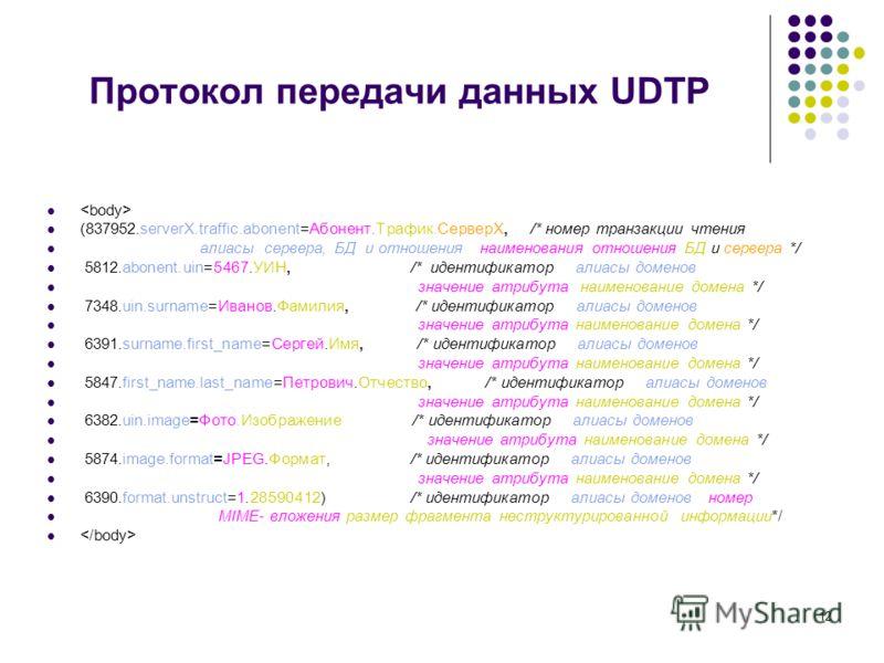 12 Протокол передачи данных UDTP (837952.serverX.traffic.abonent=Абонент.Трафик.СерверХ, /* номер транзакции чтения алиасы сервера, БД и отношения наименования отношения БД и сервера */ 5812.abonent.uin=5467.УИН, /* идентификатор алиасы доменов значе