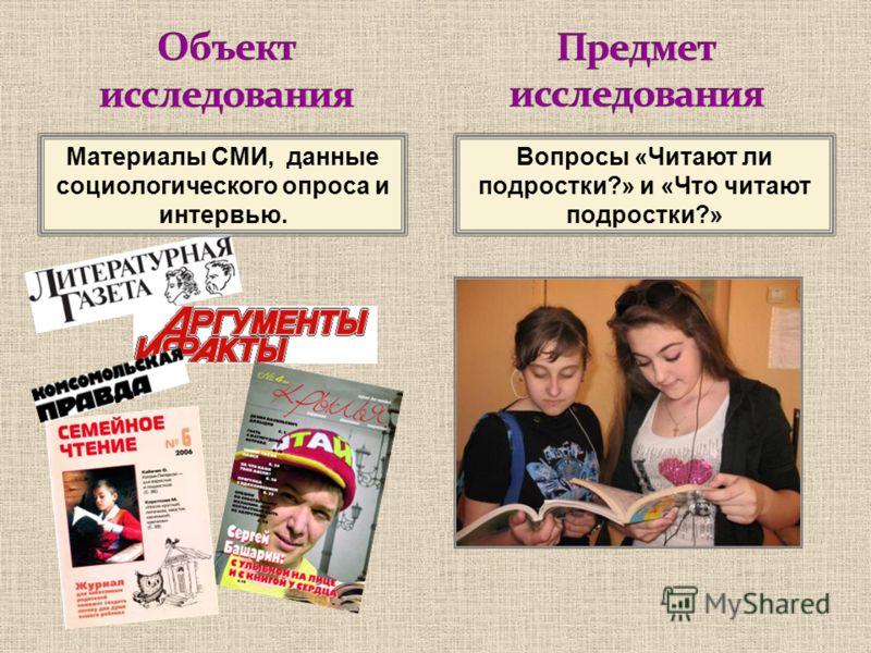 Вопросы «Читают ли подростки?» и «Что читают подростки?» Материалы СМИ, данные социологического опроса и интервью.