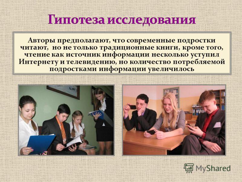 Авторы предполагают, что современные подростки читают, но не только традиционные книги, кроме того, чтение как источник информации несколько уступил Интернету и телевидению, но количество потребляемой подростками информации увеличилось
