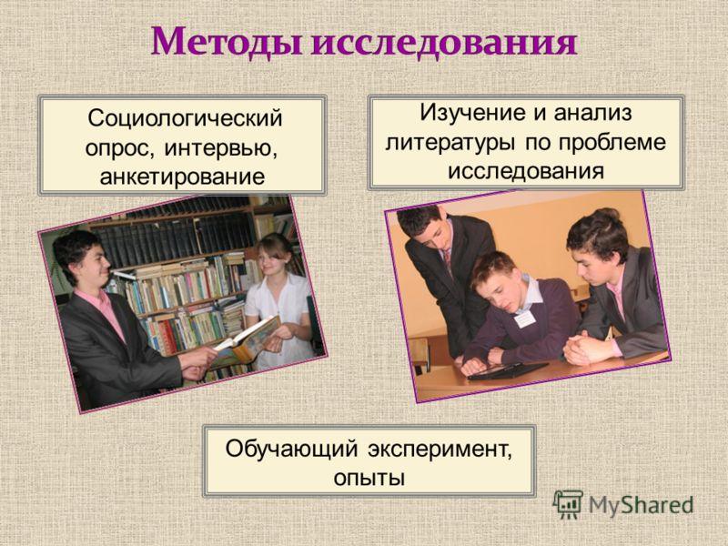 Изучение и анализ литературы по проблеме исследования Социологический опрос, интервью, анкетирование Обучающий эксперимент, опыты