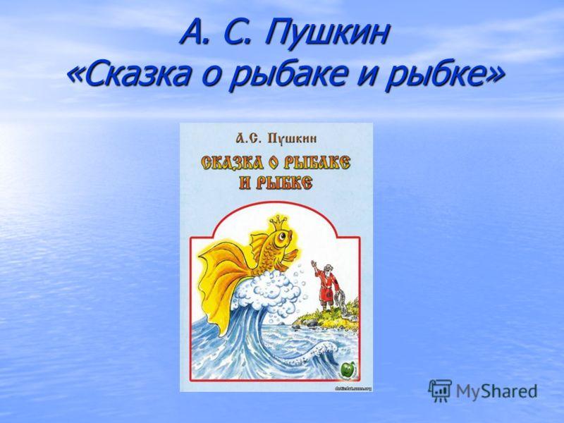 презентация к сказке пушкина про рыбака и рыбку