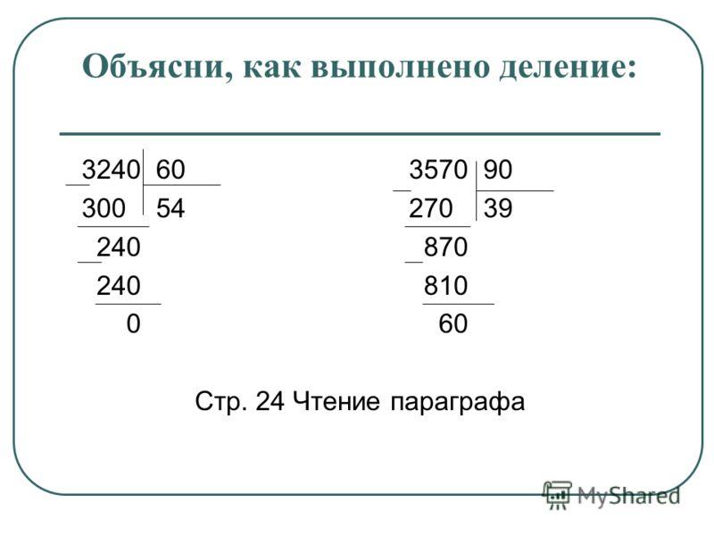 Объясни, как выполнено деление: 3240 60 3570 90 300 54 270 39 240 870 240 810 0 60 Стр. 24 Чтение параграфа