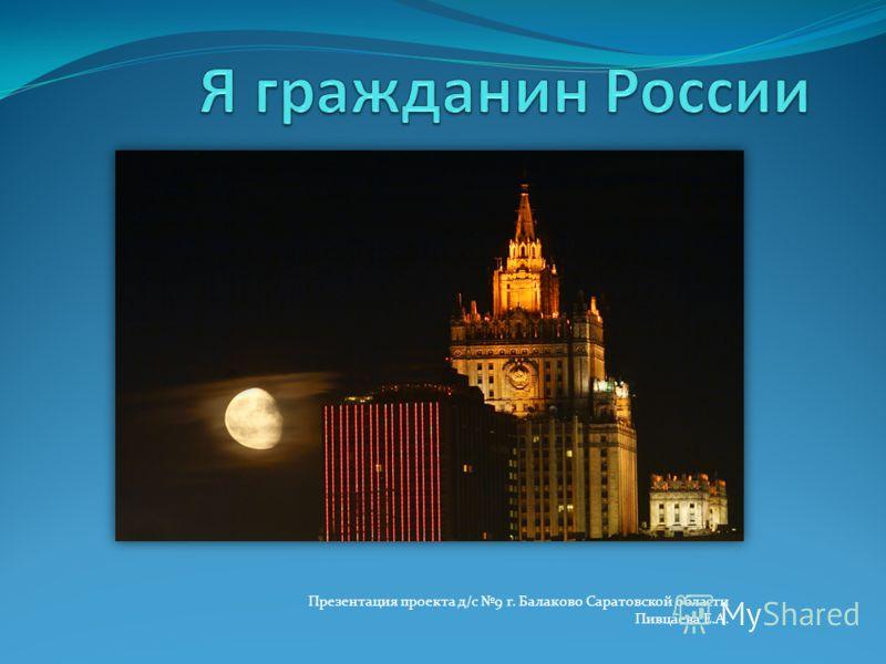Презентация проекта д/с 9 г. Балаково Саратовской области Пивцаева Е.А.