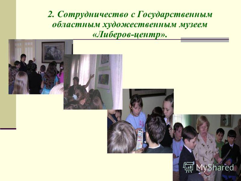2. Сотрудничество с Государственным областным художественным музеем «Либеров-центр».