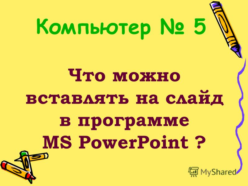 Что можно вставлять на слайд в программе MS PowerPoint ? Компьютер 5