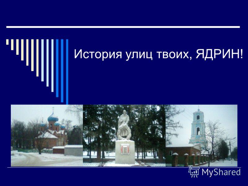 История улиц твоих, ЯДРИН!