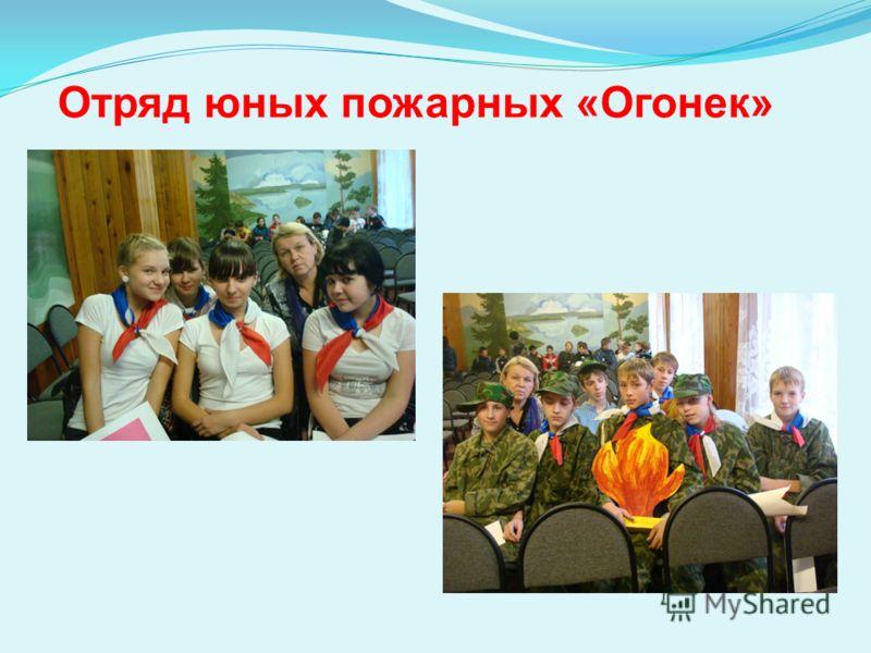 Отряд юных пожарных «Огонек»