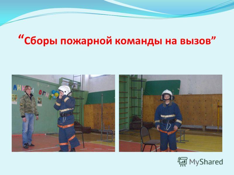 Сборы пожарной команды на вызов