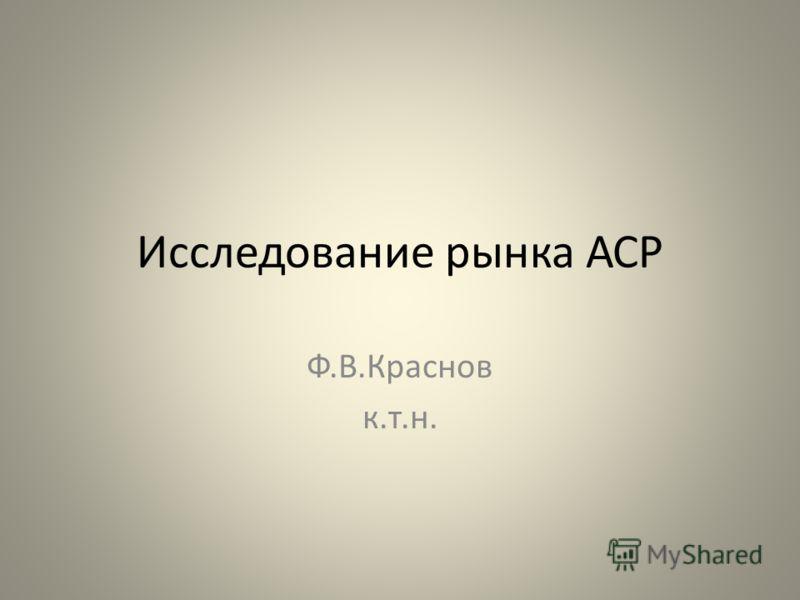 Исследование рынка АСР Ф.В.Краснов к.т.н.