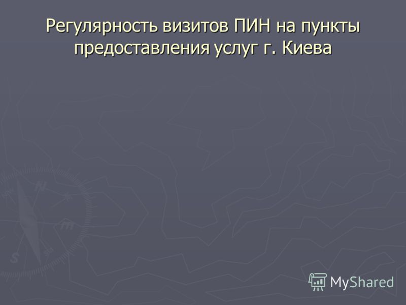 Регулярность визитов ПИН на пункты предоставления услуг г. Киева