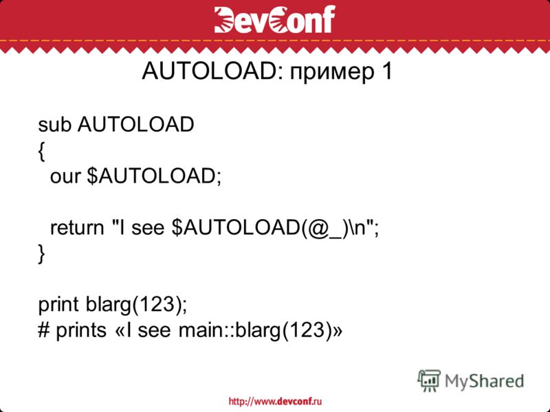 AUTOLOAD: пример 1 sub AUTOLOAD { our $AUTOLOAD; return