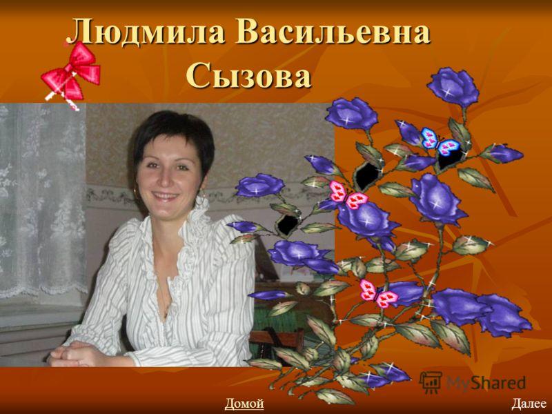 Людмила Васильевна Сызова ДалееДомой