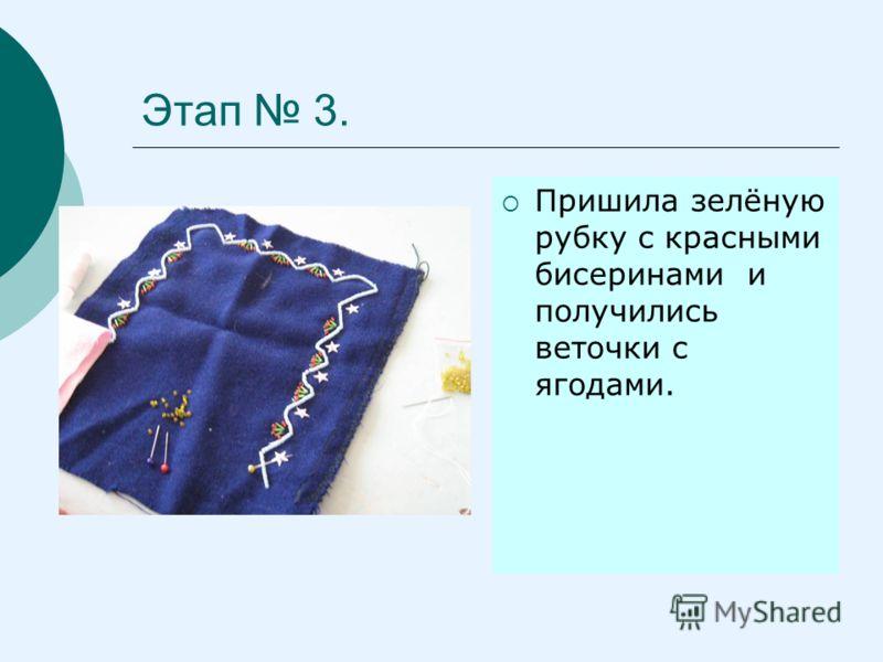 Этап 3. Пришила зелёную рубку с красными бисеринами и получились веточки с ягодами.