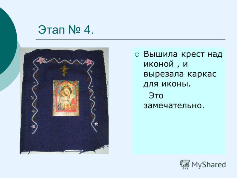 Этап 4. Вышила крест над иконой, и вырезала каркас для иконы. Это замечательно.