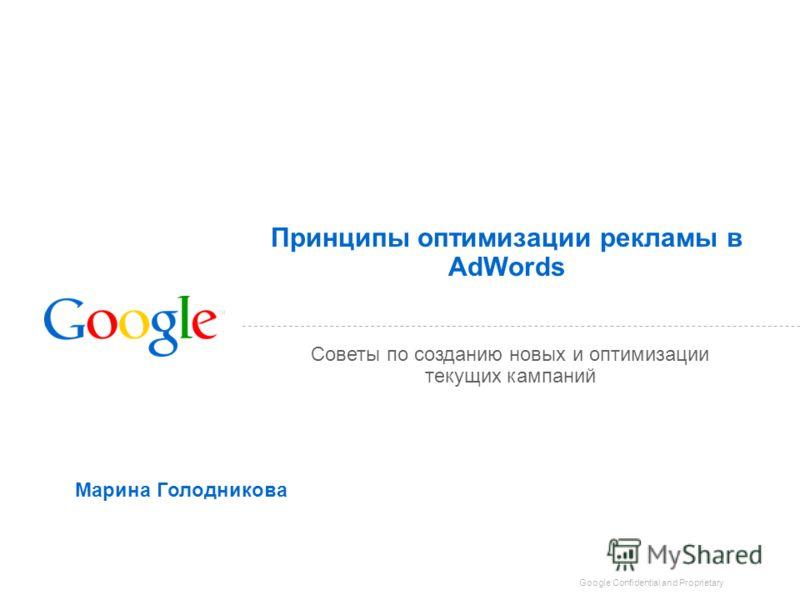 Google Confidential and Proprietary Принципы оптимизации рекламы в AdWords Советы по созданию новых и оптимизации текущих кампаний Марина Голодникова