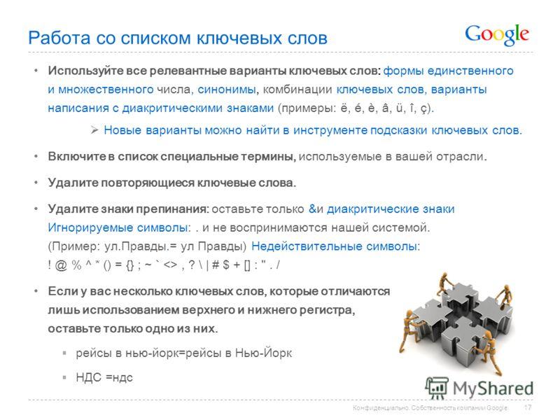 Конфиденциально. Собственность компании Google. Используйте все релевантные варианты ключевых слов: формы единственного и множественного числа, синонимы, комбинации ключевых слов, варианты написания с диакритическими знаками (примеры: ё, é, è, â, ü,
