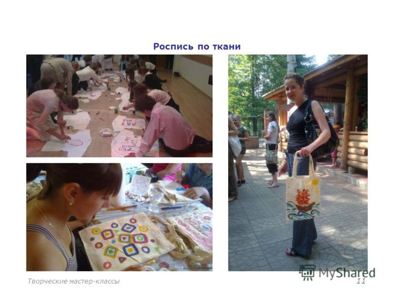 Роспись по ткани 11 Творческие мастер-классы