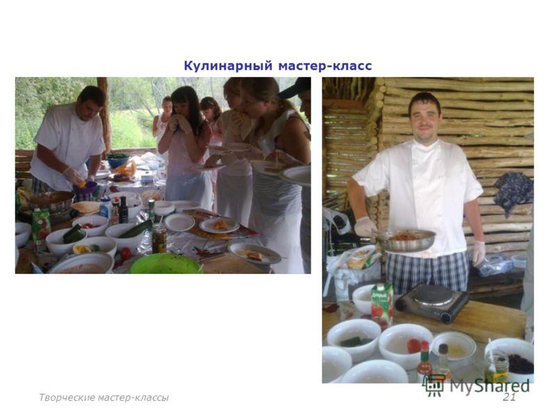 Кулинарный мастер-класс 21 Творческие мастер-классы