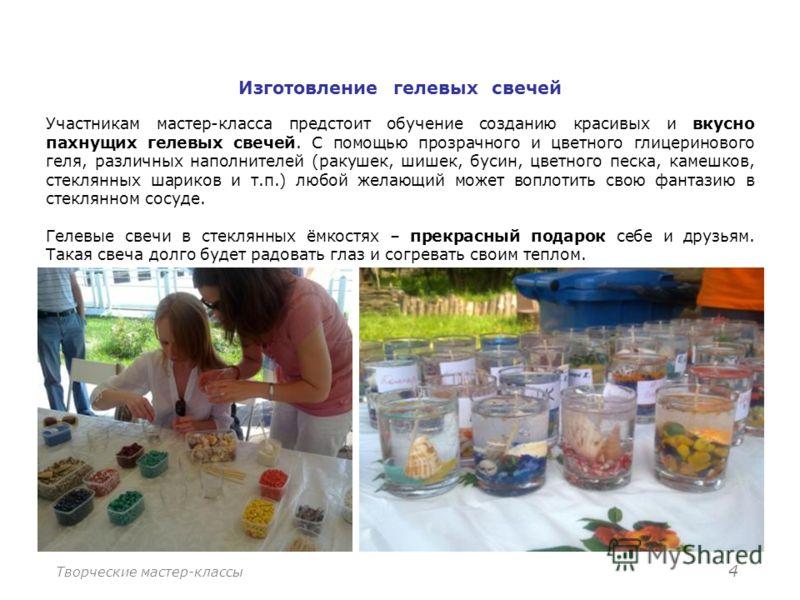 Изготовление гелевых свечей Участникам мастер-класса предстоит обучение созданию красивых и вкусно пахнущих гелевых свечей. С помощью прозрачного и цветного глицеринового геля, различных наполнителей (ракушек, шишек, бусин, цветного песка, камешков,