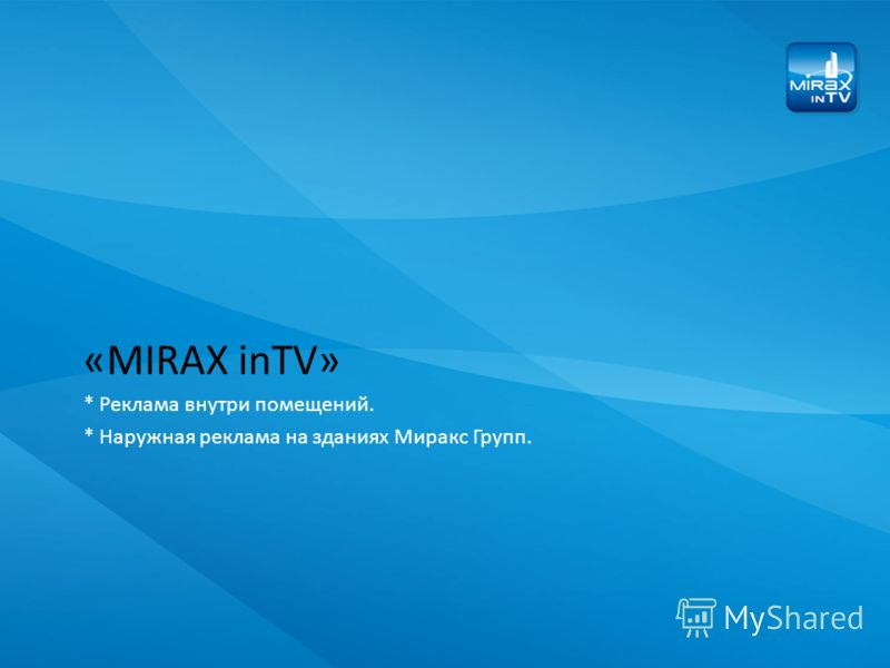 «MIRAX inTV» * Реклама внутри помещений. * Наружная реклама на зданиях Миракс Групп.