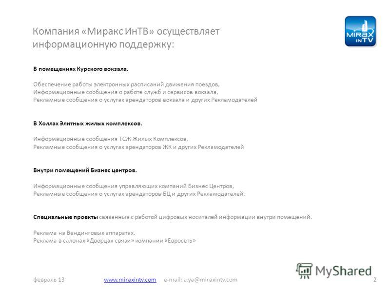 Компания «Миракс ИнТВ» осуществляет информационную поддержку: В помещениях Курского вокзала. Обеспечение работы электронных расписаний движения поездов, Информационные сообщения о работе служб и сервисов вокзала, Рекламные сообщения о услугах арендат