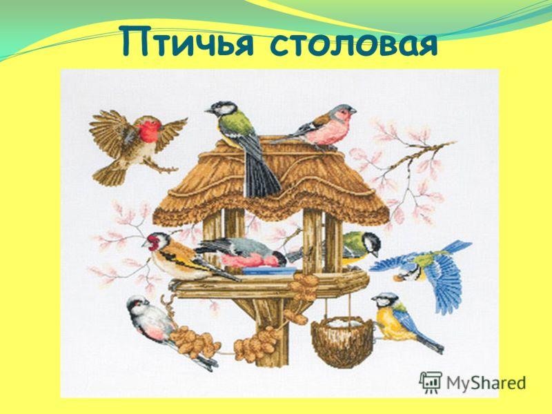 Что за стол среди берёз Под открытым небом? Угощает он в мороз Птиц зерном и хлебом.