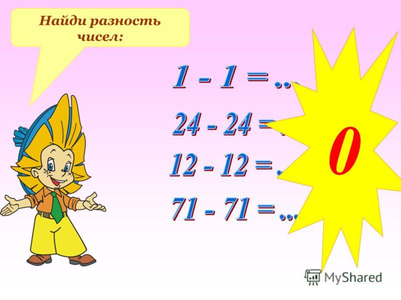 Найди разность чисел: 0